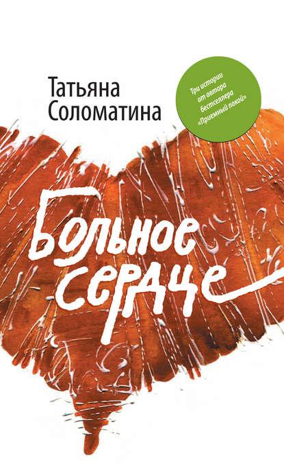 Татьяна Соломатина Сонина Америка татьяна соломатина большая собака