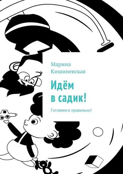 Марина Кишиневская Идём всадик! Готовимся правильно!