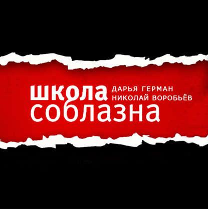 Фото - Николай Воробьев Как перевести отношения на новый уровень? николай воробьев зачем нужны отношения