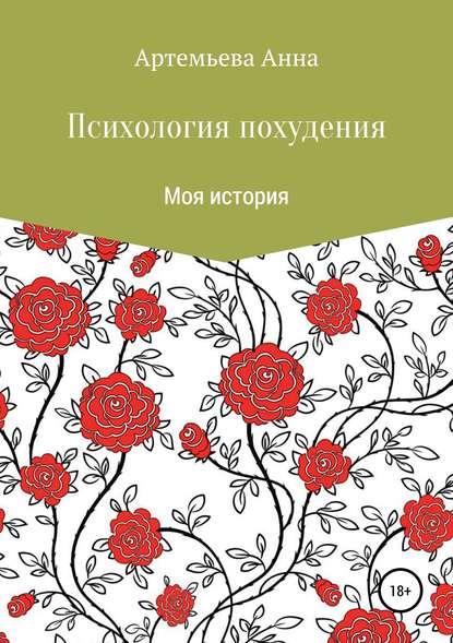 Анна Владимировна Артемьева Психология похудения