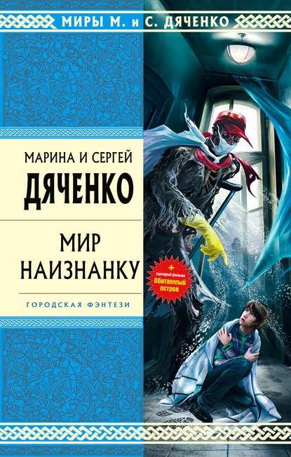 Марина и Сергей Дяченко. Мир наизнанку (сборник)