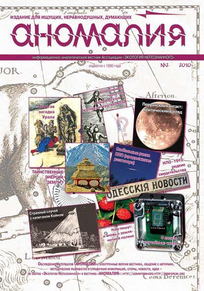 Журнал «Аномалия» №2 / 2010