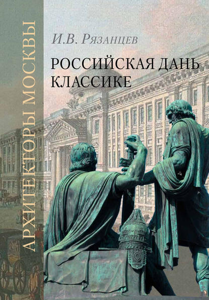 Российская дань классике. Роль московской школы