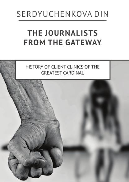 Din Serdyuchenkova The journalists from the gateway. History of client clinics of the greatest cardinal din serdyuchenkova the journalists from the gateway history of client clinics of the greatest cardinal