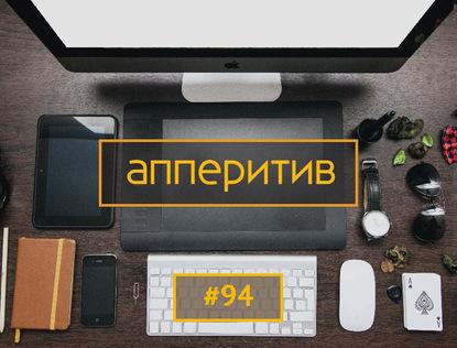 Мобильная разработка с AppTractor #94