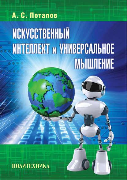области воспроизводства интеллекта том 3 А. С. Потапов Искусственный интеллект и универсальное мышление