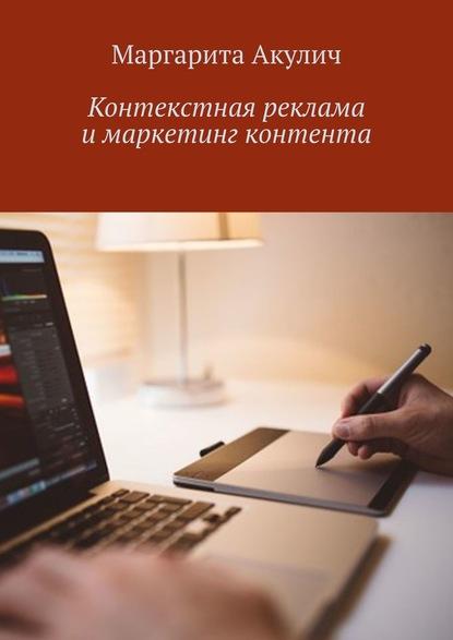 Маргарита Акулич Контекстная реклама имаркетинг контента акулич маргарита васильевна интернет маркетинг учебник для бакалавров