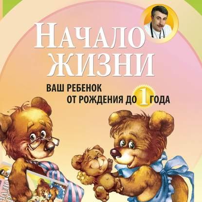 Начало жизни. Ваш ребенок от рождения до 1 года. (+DVD) обложка