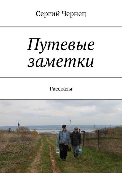 Сергий Чернец Путевые заметки. Рассказы недорого