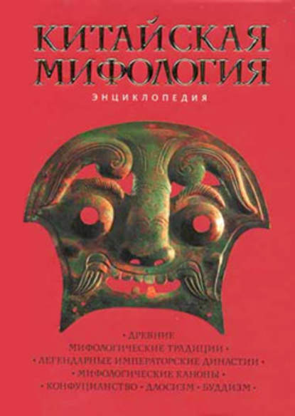 Отсутствует — Китайская мифология: Энциклопедия
