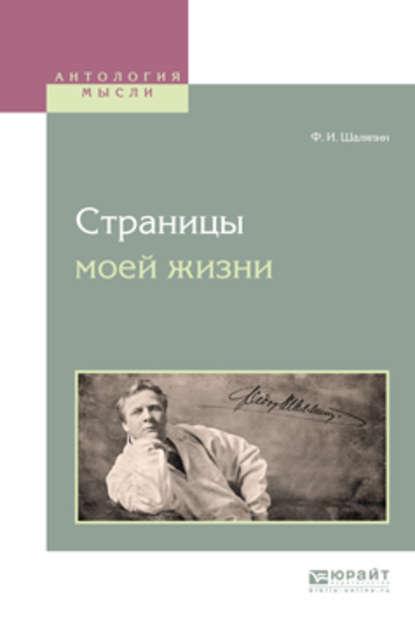 Федор Иванович Шаляпин Страницы моей жизни а а фет очерк жизни и творчества