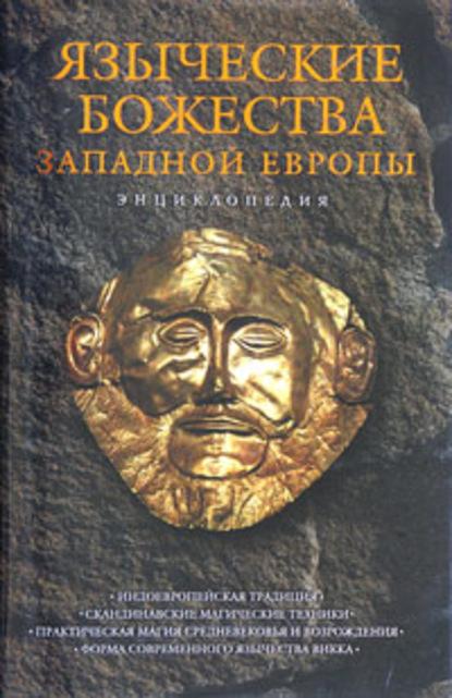 Отсутствует — Языческие божества Западной Европы: Энциклопедия