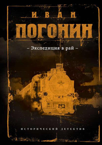 читать книги про советскую милицию бесплатно