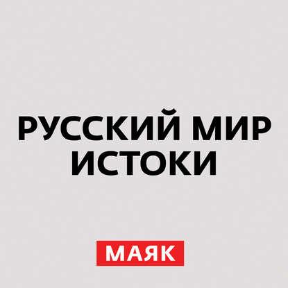 Творческий коллектив радио «Маяк» Алексей Михайлович Тишайший величко алексей михайлович царство и священство