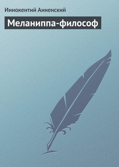 Иннокентий Фёдорович Анненский Меланиппа-философ