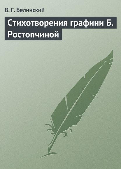 Виссарион Белинский Стихотворения графини Б. Ростопчиной б стихотворения