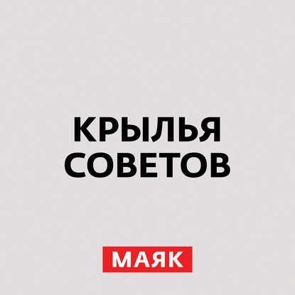 Экспорт советской и гражданской авиации