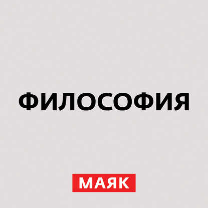 Творческий коллектив шоу «Объект 22» Платон. Философия ХХ века недорого