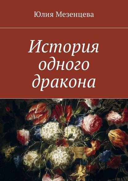 Юлия Мезенцева История одного дракона недорого