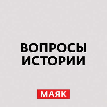 Андрей Светенко Октябрь 41-го года: паника в Москве. Часть 2 андрей светенко сентябрь 1945 го в воздухе уже летают первые заморозки