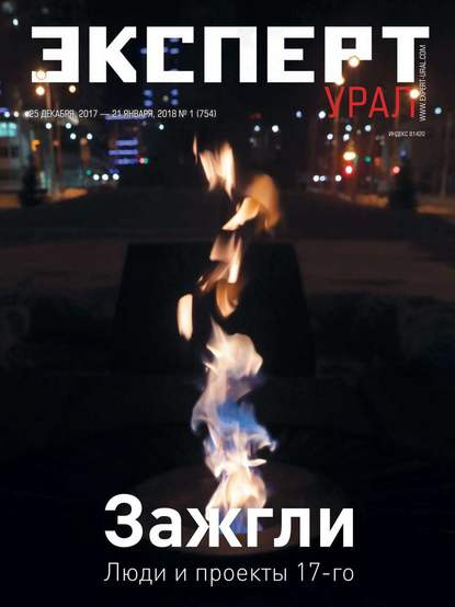 Редакция журнала Эксперт Урал Эксперт Урал 01-2018 редакция журнала эксперт урал эксперт урал 22 2017