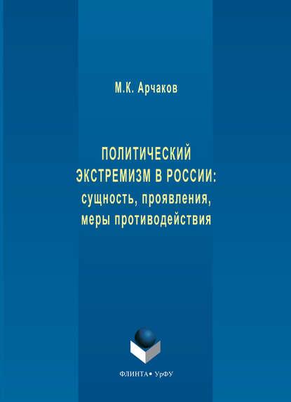 Политический экстремизм в России: сущность, проявления, меры противодействия фото
