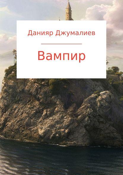 Фото - Данияр Темирбекович Джумалиев Вампир данияр темирбекович джумалиев настоящий монстр