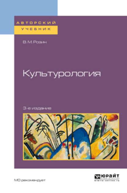 Культурология 3-е изд., испр. и доп. Учебное пособие для бакалавриата и магистратуры