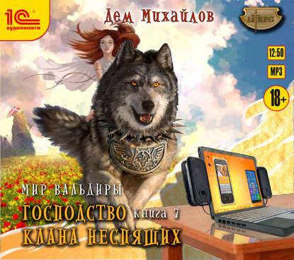 Михайлов Дем Ярость Гуорры обложка