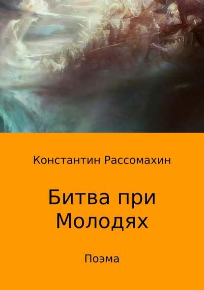 Константин Александрович Рассомахин Битва при Молодях. Поэма константин шильдкрет розмысл царя иоанна грозного