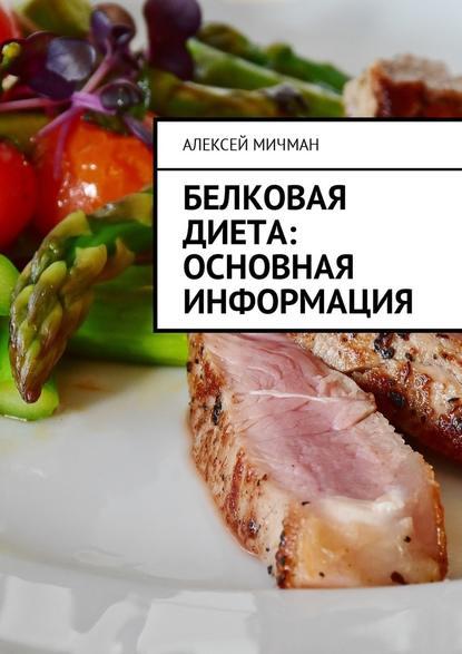 Алексей Мичман Белковая диета: Основная информация
