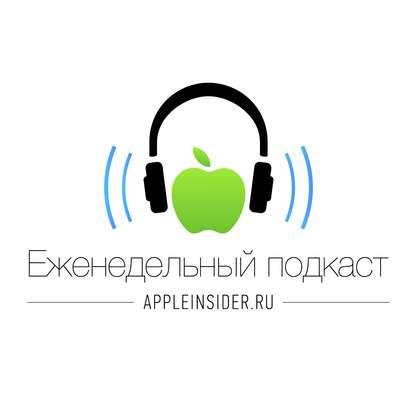 Миша Королев ФАС признала Apple виновной в координации цен на iPhone в России
