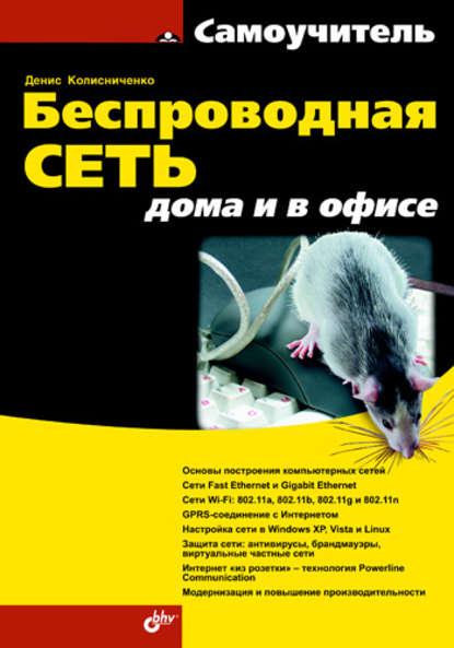 Денис Колисниченко Беспроводная сеть дома и в офисе сети проводные и беспроводные