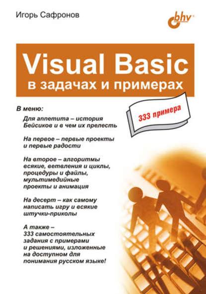 Игорь Сафронов Visual Basic в задачах и примерах недорого