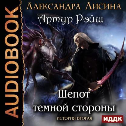 Александра Лисина Шепот темной стороны