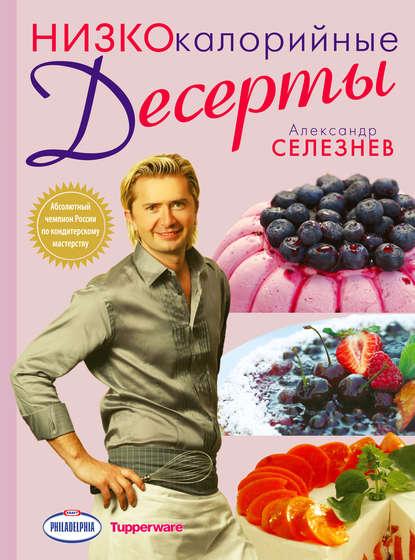 Александр Селезнев Низкокалорийные десерты