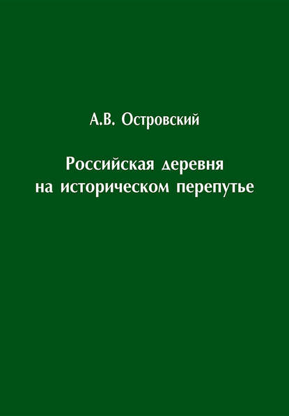 Российская деревня на историческом перепутье. Конец XIX – начало XX в.