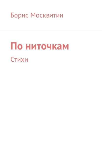 Борис Москвитин По ниточкам. Стихи василий кузьменко стихи звучат втиши