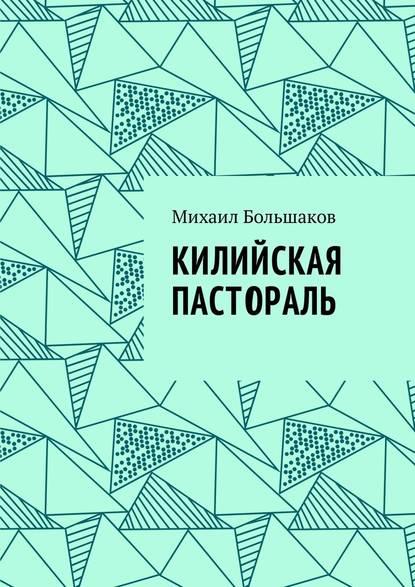 Михаил Иванович Большаков Килийская пастораль