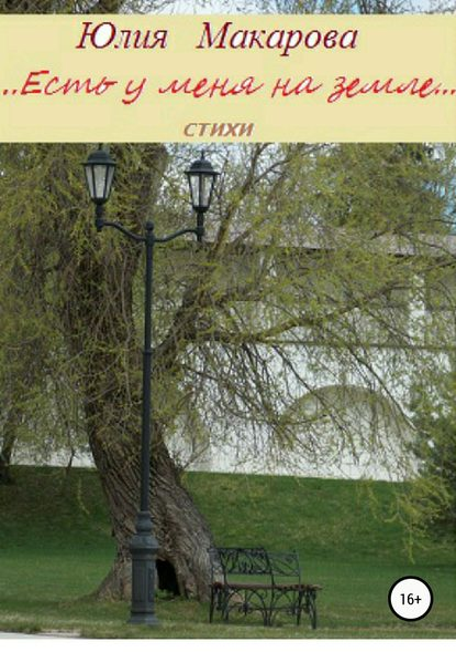 Юлия Макарова Есть у меня на земле… Сборник стихотворений штыканова юлия дорога любви сборник стихов