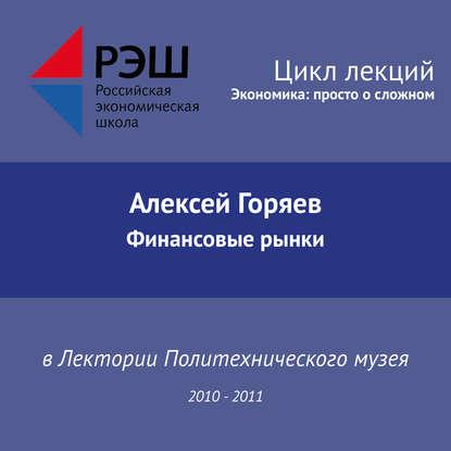 Алексей Горяев Лекция №09 «Финансовые рынки» коллектив авторов финансовые рынки