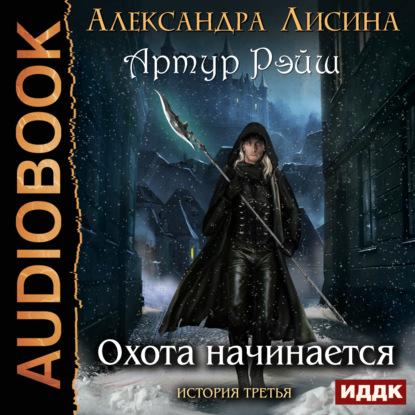 Александра Лисина Охота начинается александра лисина проба сил