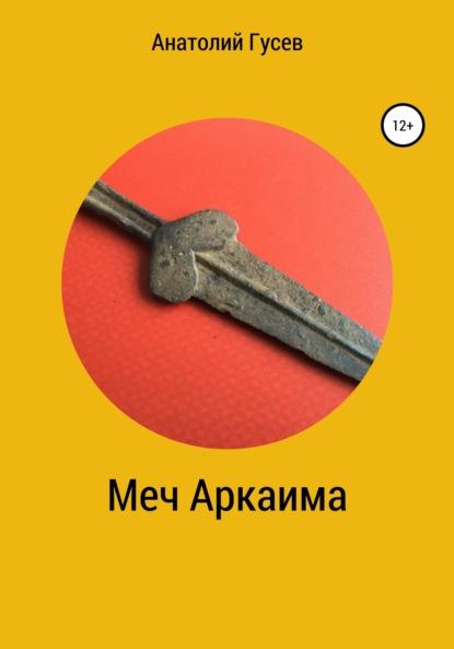 цена на Анатолий Алексеевич Гусев Меч Аркаима
