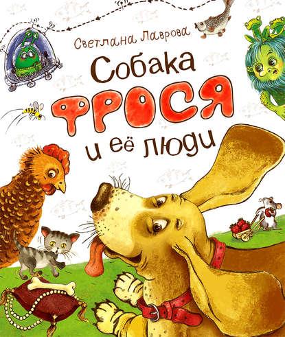 Светлана Лаврова Собака Фрося и ее люди rk 115кукла конфетница фрося