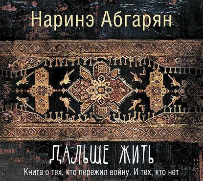 Наринэ Абгарян Дальше жить абгарян наринэ юриковна счастье муры