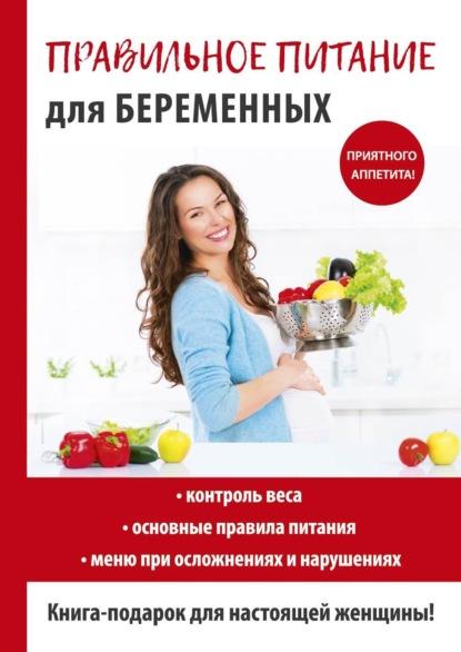 Группа авторов Правильное питание для беременных. Как не набрать лишние килограммы во время беременности