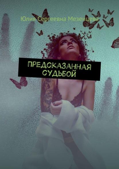 Юлия Сергеевна Мезенцева Предсказанная судьбой недорого
