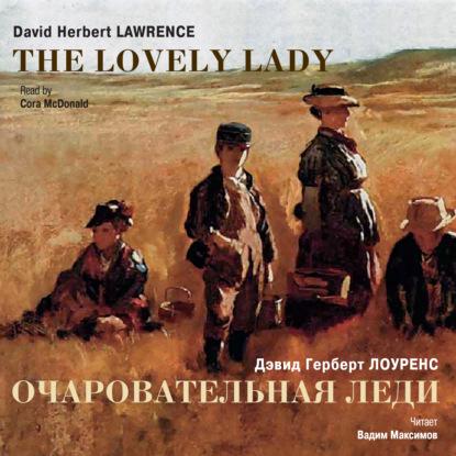 Дэвид Герберт Лоуренс Очаровательная леди. Рассказы / Lawrence, David Herbert. The Lovely Lady. Stories