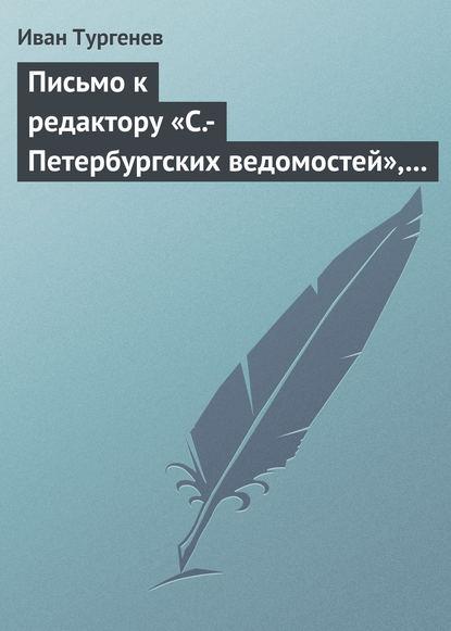 Тургенев Иван - Письмо к редактору «С.-Петербургских ведомостей», 21 апреля/3 мая 1872 г.