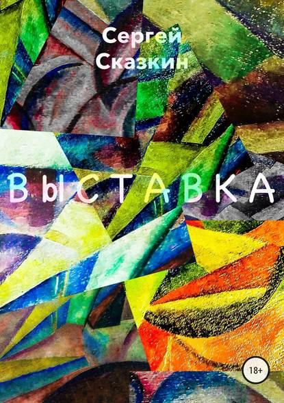 Сергей Сказкин Выставка александр стригалёв переход невероятная история приключившаяся не с нами